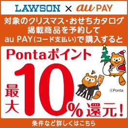 auPAY-10月キャンペーン-クリスマス