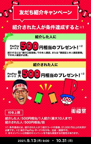 PayPay-10月キャンペーン-友だち紹介