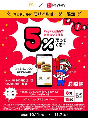 PayPay-10月キャンペーン-マクドナルド