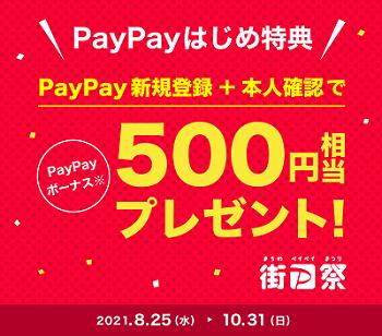 PayPay-10月キャンペーン-はじめ特典