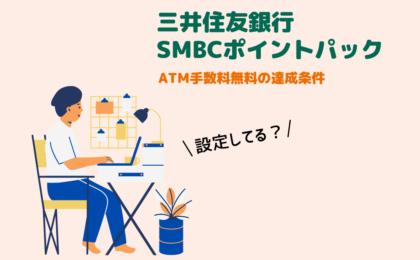 三井住友銀行のSMBCポイントパックとは?手数料優遇の内容と達成条件【2021年7月改定】