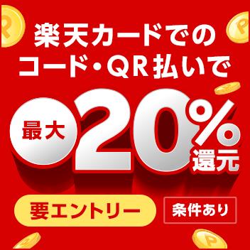 楽天ペイ-10月キャンペーン-楽天カード