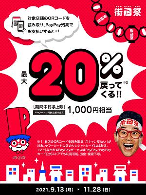 PayPay-10月キャンペーン-20%