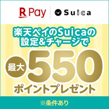 楽天ペイ-10月キャンペーン-suica