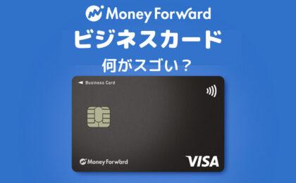 マネーフォワード ビジネスカード 通常1%還元、上限最大5000万円のプリペイドカード