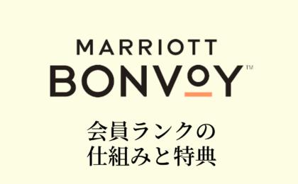 Marriott Bonvoy(マリオットボンヴォイ)の会員ランクの仕組みと特典
