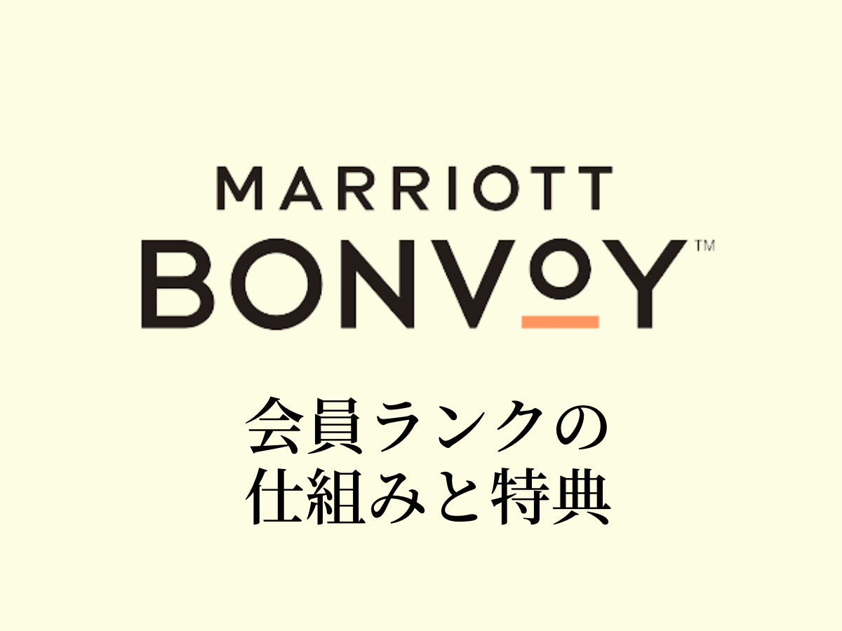 Marriott Bonvoy会員ランクの仕組みと特典