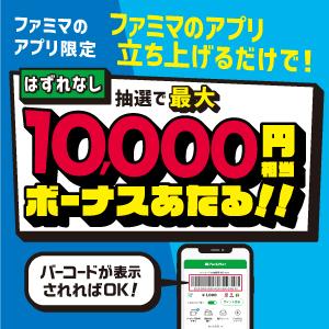 ファミペイ-10月キャンペーン-アプリ立ち上げ