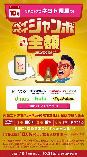 PayPay-10月キャンペーン-ネット利用