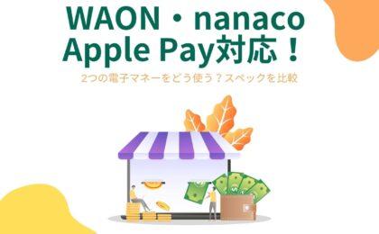 WAON・nanaco Apple Pay対応!2つの電子マネーをどう使う?スペックを比較