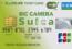 ビックカメラSuicaカード 最大還元率11.5%!定期券購入・オートチャージで1.5%の高還元率【評判・口コミあり】