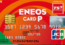ENEOSカードP ENEOSでポイント還元率3%!評判・口コミあり