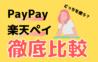 PayPay、楽天ペイどちらを使う?