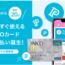 PARCOカード、申し込みから最短20分で利用できる「ポケパル払い」を開始!即日発行サービス終了後もスピーディな決済が可能に