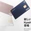新Kyash Card、手数料900円発生しても発行したほうがいい理由とは