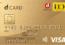 dカード GOLD NTTドコモの料金が10%還元と充実の補償も魅力【評判・口コミあり】